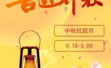 中国韵味喜迎中秋活动H5模板缩略图