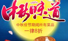 高端大气创意中国风火锅店菜品店活动推广缩略图