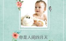 蓝色简约宝宝成长记录宝宝相册H5模板缩略图
