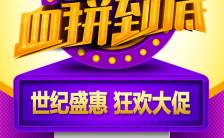 紫金色双十一商场优惠促销活动宣传H5模板缩略图