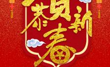 高端大气创意时尚中国红春节年会邀请函缩略图