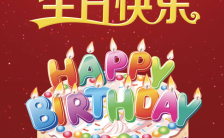 生日派对邀请H5模板缩略图