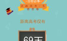 高考倒计时主题高考培训班招生宣传H5模板缩略图