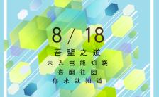 小清新社团纳新招人H5模板缩略图