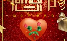 感恩节家电家具活动促销节日祝福贺卡H5模板缩略图