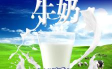 牛奶饮品新店开业活动促销H5邀请函缩略图