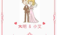 粉丝系韩式小清新婚礼邀请函H5模板缩略图