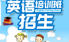 少儿英语培训班招生卡通动漫风格H5模板缩略图