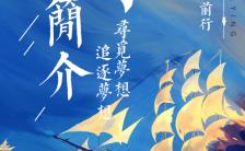 炫彩风企业文化宣传介绍H5通用模板缩略图