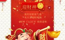 红色动态财神到春节初五贺卡H5模板缩略图