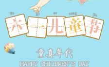 卡通清新手绘六一幼儿园文艺汇演邀请函缩略图