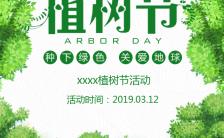 清新自然绿色植树造林公益宣传保护活动缩略图