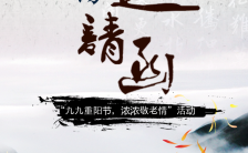 九九重阳节浓浓敬老情重阳节活动邀请函H5模板缩略图