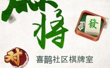 简约绿色麻将棋牌室开业活动宣传H5模板缩略图