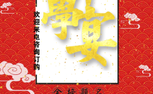 高端大气创意喜庆中国红升学宴邀请函缩略图
