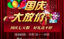 高端大气创意时尚中国风国庆促销模板缩略图