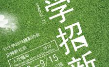 开学季大学社团招新绿色小清新版H5模板缩略图