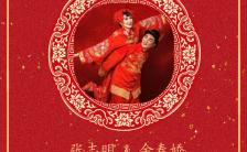 红色动态喜庆婚礼请柬H5模板缩略图