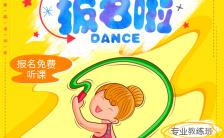 黄色卡通舞蹈班开业招生培训H5模板缩略图
