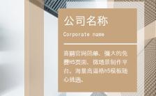 高端简约金色大气公司企业介绍H5模板缩略图