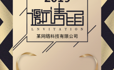 黑金硬线条公司年会邀请函新年盛典颁奖典礼奢华炫酷通用H5模板缩略图
