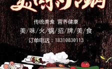餐饮美食火锅店宣传H5模板缩略图