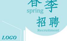 蓝奶简约公司企业春季招聘H5模板缩略图