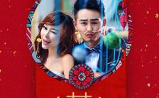 动态特效高端红色中国风大气礼旅风格婚礼邀请函H5模板缩略图