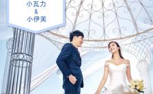 简约时尚创意欧美范清新外景婚礼邀请函缩略图