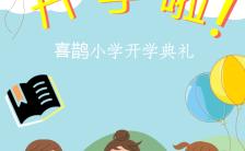 小学幼儿园开学典礼踏青H5模版缩略图