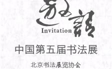 中国风水墨简约会议论坛邀请函缩略图