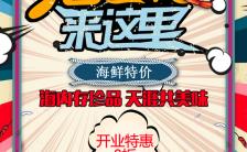 复古餐厅海鲜小龙虾活动宣传H5模板缩略图