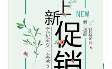 清新服饰小食产品上新节日促销H5模板缩略图