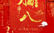 高端大气创意喜庆中国红腊八节年终促销v缩略图