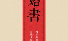 简约复古中国的婚礼请柬H5模板缩略图