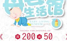 母婴生活馆孕婴童用品店开业大酬宾活动促销推广宣传H5模板缩略图