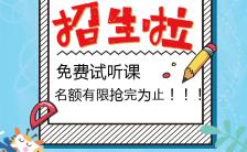 蓝色卡通春季班招生啦培训机构招生宣传H5模板缩略图