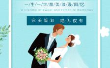 简约蓝色浪漫动态婚礼请柬H5模板缩略图