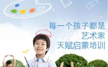 儿童绘画舞蹈音乐班招生宣传模板H5模板缩略图