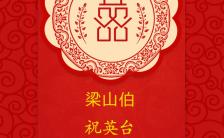 高端大气喜庆中国风古典简约婚礼邀请函缩略图
