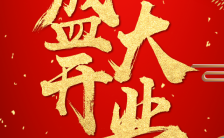 红喜庆新店开业庆祝H5模板缩略图