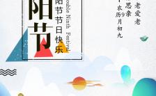 重阳节简约大气时尚高端祝福贺卡H5模板缩略图