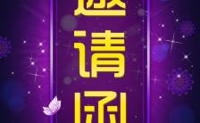 高端典雅紫色时尚动感炫酷唯美商务邀请函缩略图