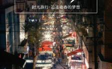 清新文艺旅行相册写真集H5模板缩略图