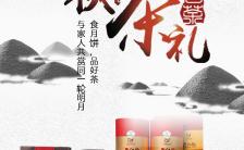 中秋国庆双节茶叶礼品展示促销活动缩略图