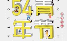 立体极简五四青年宣传活动H5模板缩略图