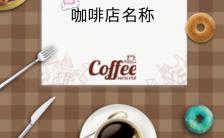 简约时尚创意清新咖啡店开业活动模板缩略图