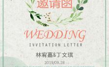 扎心了仙人掌小清新婚礼邀请函缩略图