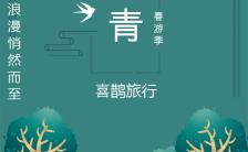 绿色简约旅行社宣传春游H5模板缩略图