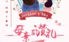 清新自然温馨粉色系感恩母亲母亲节贺卡缩略图